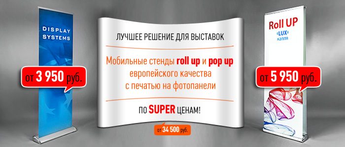 Roll Up Акция